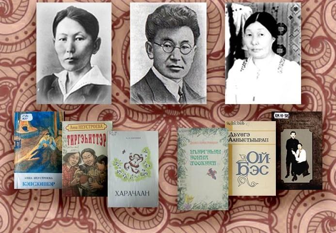Тематическая подборка: Первые детские писатели якутской литературы