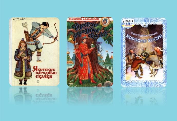 Тематическая подборка: Сказочный мир